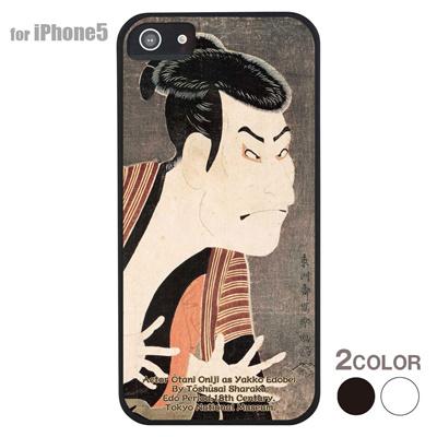 【iPhone5S】【iPhone5】【写楽】【iPhone5ケース】【カバー】【スマホケース】【浮世絵】 ip5-uk011の画像