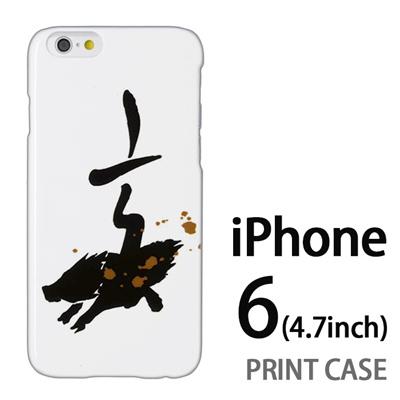 iPhone6 (4.7インチ) 用『0723 干支筆文字 亥』特殊印刷ケース【 iphone6 iphone アイフォン アイフォン6 au docomo softbank Apple ケース プリント カバー スマホケース スマホカバー 】の画像