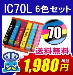 EP-706A EPSON エプソン プリンター インク IC70L 6色セット IC6CL70Lの画像