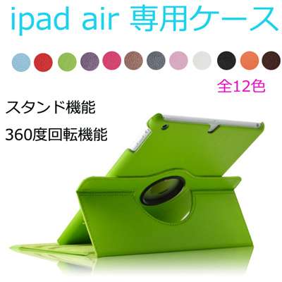 【訳あり商品・新品】ipadmini4ケースipadair2ケースipadairケース/iPad2/3/4スマートカバー最新デザイン360℃回転階調整可能ipadmini