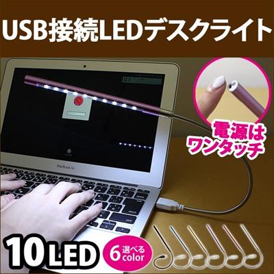 LEDデスクライト LEDライト USB接続 10灯 LED10 ON/OFFスイッチ ワンタッチ式 フレキシブルアーム 自由自在 USBライト 軽量 USL-002T [ゆうメール配送][送料無料]の画像
