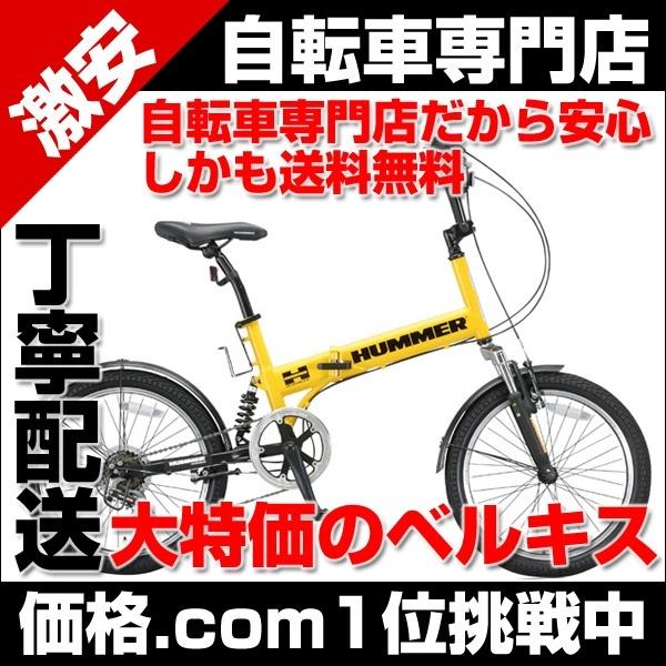 【クリックで詳細表示】【送料無料】激安Gマーケット 自転車専門店ベルキス 自転車本体 折りたたみ自転車 HUMMER FDB206 W-sus