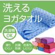 洗えるヨガマット☆限定価格999円◎