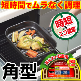 【●日本製】魚焼きグリルで使える!ムラなく旨味を凝縮! 短時間で調理できる ラクッキング 鉄製角型グリルパン 25cm×17cm (底面ウェーブ形状)★レビュー割引キャンペーン!★レビュー頂ける方は表示割引価格でご提供!(PHB-0995)