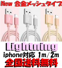 ♥送料無料♥+1本 プレゼント レビュー34000件突破 ライトニング ケーブル Apple iphone iPad iPod 対応 1m/2m Lightning microUSB 種類豊富 etc