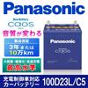 3100662 【送料無料】カオス 100D23L/C5 パナソニックPanasonic ■バッテリー回収開始!今だけ『処分費0円+送料0円でたまわります。