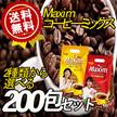 ★嬉しい送料無料★安心の国内配送Maxim Coffee Mix 2種類から選べる コーヒーミックス 200包セット★モカゴールド・オリジナル