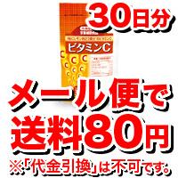 【ゆうメール便!送料80円】小林製薬の栄養補助食品(サプリメント)ビタミンC[30日分]90粒タブレットサプリ