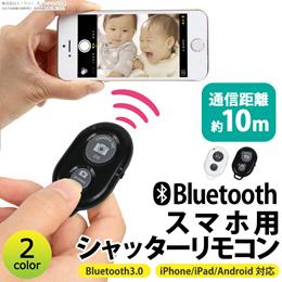 スマホ Bluetooth リモコンシャッター iPhone Android 対応 セルカ棒 等に使える リモコン 自撮り カメラシャッター ER-WRC[ゆうメール配送][送料無料]
