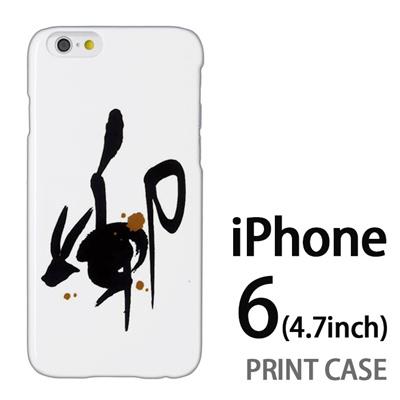 iPhone6 (4.7インチ) 用0723 干支筆文字 卯』特殊印刷ケース【 iphone6 iphone アイフォン アイフォン6 au docomo softbank Apple ケース プリント カバー スマホケース スマホカバー 】の画像