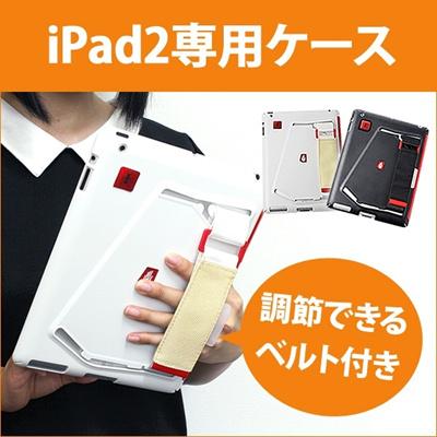 iPad2 ケース カバー ハンドベルト付きケース 片手で持って安心操作 収納ポケット スタンド スマートカバー ビジネス プレゼン アイパッド2 IPDA-P05[ゆうメール配送][送料無料]の画像