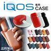 【送料無料】iQOS レザーケース アイコス レザーケース iqos  カバー ハードケース 専用収納ケース ホルダー  ケース カバー レザー 革