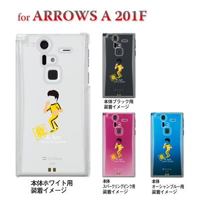 【ARROWS ケース】【201F】【Soft Bank】【カバー】【スマホケース】【クリアケース】【ユニーク】【MOVIE PARODY】【カンフー】 10-201f-ca0026の画像