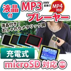 液晶付きmp3プレーヤー おしゃれなメタリックデザインです★液晶があると曲探しが便利!AMV変換で動画再生も! MPA-08[ゆうメール配送][送料無料]