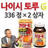 나이시토루/해외직구☆ TVCM products / deals 2 box set ☆ Free Shipping Kobayashi Pharmaceutical Naishitoru G 336 tablets × 2 boxes [the second drug class (obesity improving drug)
