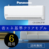パナソニック(Panasonic) スタンダードな省エネ基準クリアモデル CS-226CF-W 主に6畳用