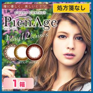 ピエナージュ(PienAge) 1箱(1箱12枚)【カラコン】【1日使い捨て】【メリーサイト】【処方箋なし】の画像