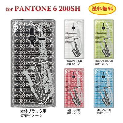 【PANTONE6 ケース】【200SH】【Soft Bank】【カバー】【スマホケース】【クリアケース】【ミュージック】【サックス】 09-200sh-mu0010の画像