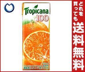 【送料無料】キリントロピカーナ100%オレンジ250ml紙パック×24本入※北海道・沖縄・離島は別途送料が必要。
