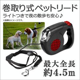 リード 犬 ペットリード 伸縮式 約4.5m リールリード ライト ハンディ ペット 犬 ペット用品 ドッグ リール 散歩 小型犬 巻き取り 巻取り 巻取 ER-PTLD[ゆうメール配送][送料無料]