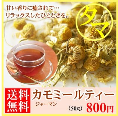 【送料無料・メール便配送】カモミールティー50g (茶葉) ふわっ~と甘くりんごのような香りで安眠に…の画像