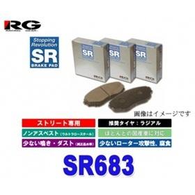 【クリックで詳細表示】RG(レーシングギア) SR683 【SRブレーキパッド フロント用 ベルタ SCP92 1300CC 05年11月~ リアディスク車】