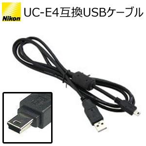 【送料無料】ニコン製一眼レフカメラ用 UC-E4互換 USBケーブル D300S D3S D3100 D3000 D3X D3 D700 D7000 D90 D2X D2XS D2H D2HS D300 D200 D100 D80 D70 D70S D60 D50 D40X D40など各種対応の画像