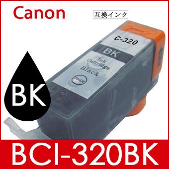 【送料無料】高品質で大人気!純正同等クラス CANON インクカートリッジ (黒/ブラック) BCI-320BK 互換インク【互換インクカートリッジ 汎用品 キャノンプリンター用インクタンク PIXUS ピクサスの画像
