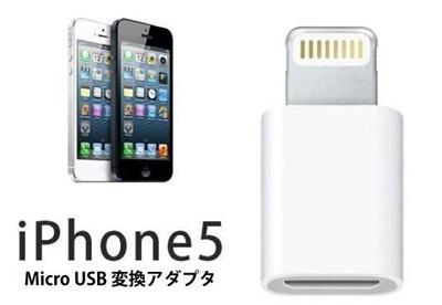 iPhone5・iPodtouch5・iPodnano7等にMicro USB変換アダプタ【充電器・同期可】2555-3の画像