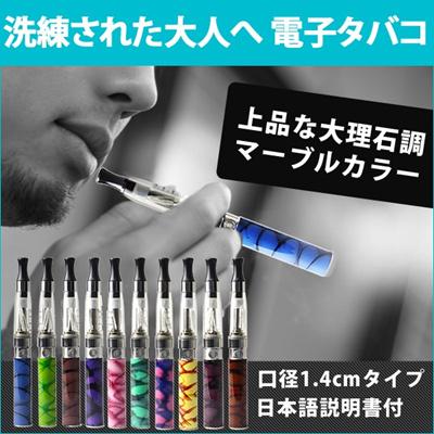 送料無料 電子タバコ 本体 大理石柄ver リキッド タイプ CE4 ego 日本語 取扱説明書つき VAPE ego-t ego-c 電子たばこ 禁煙 グッズ 充電式 ER-SEMA[ゆうメール配送][送料無料]の画像