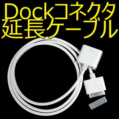 【送料無料】iPhone/iPodユーザーに大好評の便利グッズ!Dockコネクタ延長ケーブル 【約1m】iPhone/iPad/iPod touch classic nano Dock to Dock 充電機能の画像