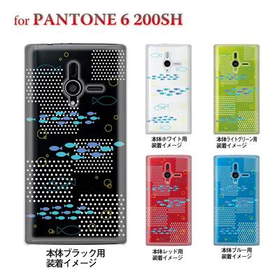 【PANTONE6 ケース】【200SH】【Soft Bank】【カバー】【スマホケース】【クリアケース】【さかな】 09-200sh-su0006の画像