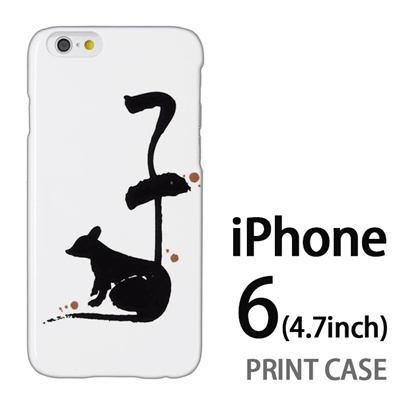 iPhone6 (4.7インチ) 用『0723 干支筆文字 子』特殊印刷ケース【 iphone6 iphone アイフォン アイフォン6 au docomo softbank Apple ケース プリント カバー スマホケース スマホカバー 】の画像