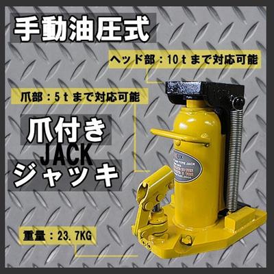 【レビュー記載で送料無料!】油圧式爪付きジャッキ/5トンヘッド部10トンの画像