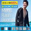 【即納】【選べる17color/4SIZE】UPF50+ UVカット率97.7% メンズ ラッシュガード 長袖 ラッシュパーカー 体型カバー/水着/UVカット/UV対策/日焼け防止