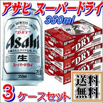 ★クーポン使えます!★特価!アサヒ スーパードライ350ml 3ケースセット