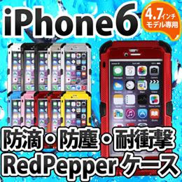 iPhone6s/6 ケース防滴・防塵・耐衝撃仕様 iPhone6用のRedPepperケース★大切なiPhone6を守ります! IP61P-041[ゆうメール配送][送料無料]
