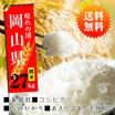 ★31日までの限定セール!!★晴れの国岡山で獲れたお米27kg【9kg×3袋】(白米・中粒米)岡山県産米100%使用27年度岡山県産米を使用、農家直接買い付けだから、鮮度・美味しさがいい!! 主にあきたこまち・コシヒカリ・華越前・ひのひかりをブレンド使用【お届け日の指定はできませんので、ご了承ください。】【北海道・沖縄・離島の配送は別料金になります。】