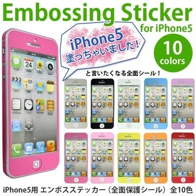 【国内配送】iPhone5エンボススキンシール 着せ替え シールステッカー 表面と背面だけじゃない!画面保護も側面もカバー全面保護  IPHONE 5 5s スマフォケース スマホケースの画像