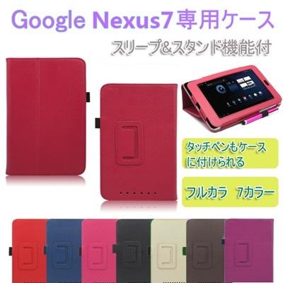【期間限定特典】メール便送料無料GoogleNexus7ケースGoogleNexus7カバーPUレザーケーススタンドGoogleNexusアクセサリータブレットスマート