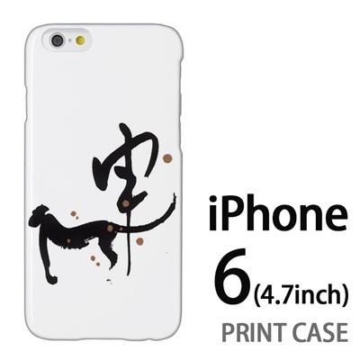 iPhone6 (4.7インチ) 用『0723 干支筆文字 申』特殊印刷ケース【 iphone6 iphone アイフォン アイフォン6 au docomo softbank Apple ケース プリント カバー スマホケース スマホカバー 】の画像
