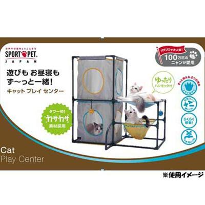 キャット プレイセンター 5780010 【ペット用品 猫用品 キャットタワー】の画像
