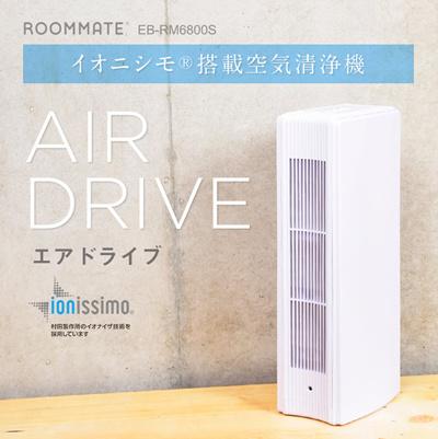 ROOMMATE村田製作所製イオニシモ搭載HEPAフィルター静電集塵フィルター簡単操作空気清浄機AIRDRIVE(エアドライブ)EB-RM6800S