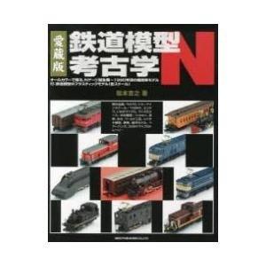 【クリックで詳細表示】鉄道模型考古学N オールカラーで蘇る、Nゲージ創生期~1990年頃の機関車モデル|松本吉之|ネコ・パブリッシング|送料無料