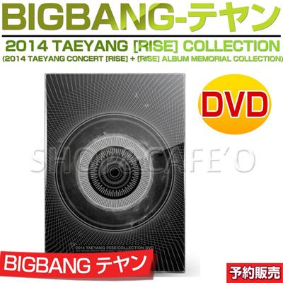 DVD/CODE:13456【2次予約】BIGBANG テヤン 2014 TAEYANG [RISE] COLLECTION (2014 TAEYANG CONCERT [RISE] + [RISE] ALBUM MEMORIAL COLLECTION)の画像