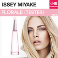 [STORE SALE] L`Eau d`Issey Florale Issey Miyake EDT 90ml TESTER Best Seller for Issey Miyake - Japanese Premium Brand