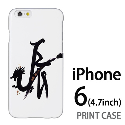 iPhone6 (4.7インチ) 用『0723 干支筆文字 辰』特殊印刷ケース【 iphone6 iphone アイフォン アイフォン6 au docomo softbank Apple ケース プリント カバー スマホケース スマホカバー 】の画像