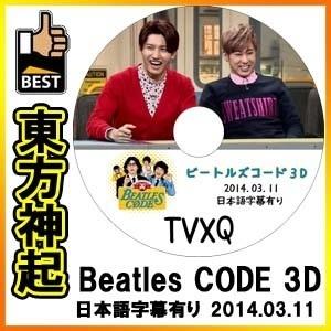 【韓流DVD】 東方神起 TVXQ Beatles CODE 3D トークショー [2014.03.11] 韓国バラエティー番組 DVD / チャンミン ユンホ MAX U-KNOW /K-POP DVDの画像