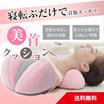 寝転ぶだけで首筋を伸ばしてスッキリ!美首 首クッション 首枕 安眠枕 快適枕 ※即納分終了後は予約販売となります。