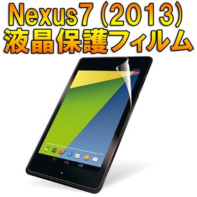 【送料無料】新型 第二世代 Nexus7(2013)用液晶保護フィルム 保護シート 反射を抑えて滑らかタッチで指紋も目立たないアンチグレア仕様(スクリーンプロテクター) アンチグレア 低反射仕様 反射防止仕様 ノングレア 指紋防止効果の画像